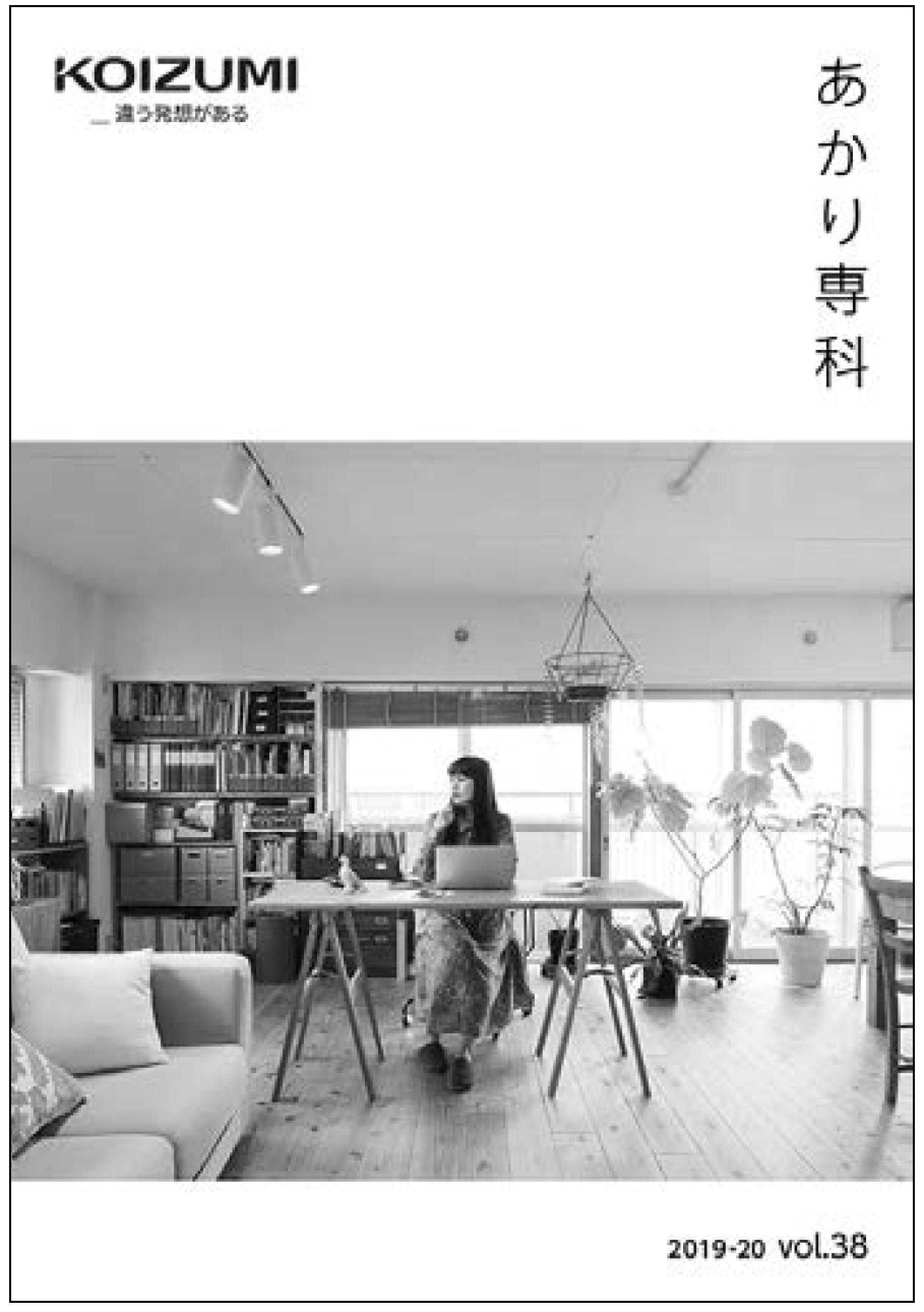 【コイズミ照明】 新カタログ発刊の画像