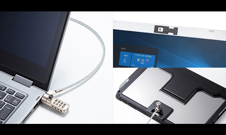 【サンワサプライ】ノートパソコンやタブレットPCに使えるセキュリティアイテムを販売開始の画像