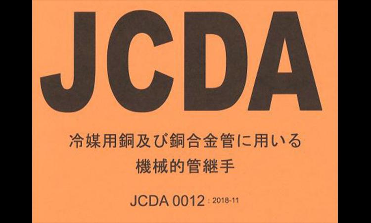 【因幡電工】ファイヤーレスジョイントFJが日本銅センターの標準仕様書認証を取得の画像