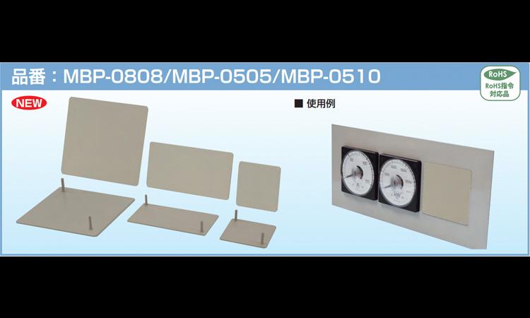 【篠原電機】盤の計器がない場合に用いるブランクカバー(5Y7/1)を販売開始の画像