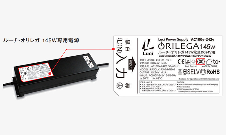 【Luci】ガリレオシリーズの中国の輸入規格CCCマークに適合の画像