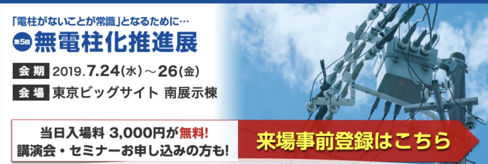 『第5回 無電柱化推進展』2019年7月24日(水)〜26日(金)東京ビッグサイト南展示棟で開催の画像