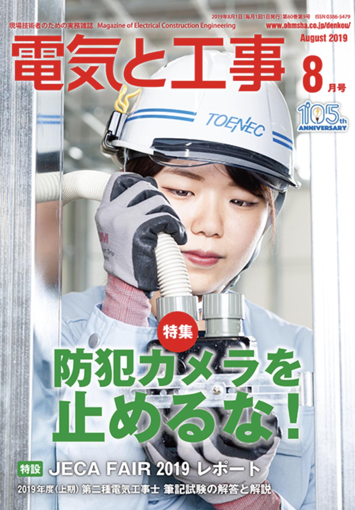 【新刊トピックス 2019年7月】電気と工事 2019年8月号 (第60巻第9号通巻790号)の画像
