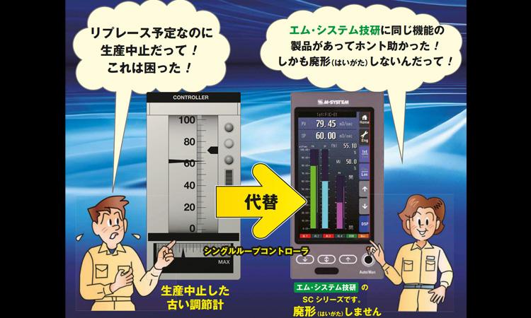 【エムシステム技研】他社製工業計器をリプレースした事例集を公開の画像