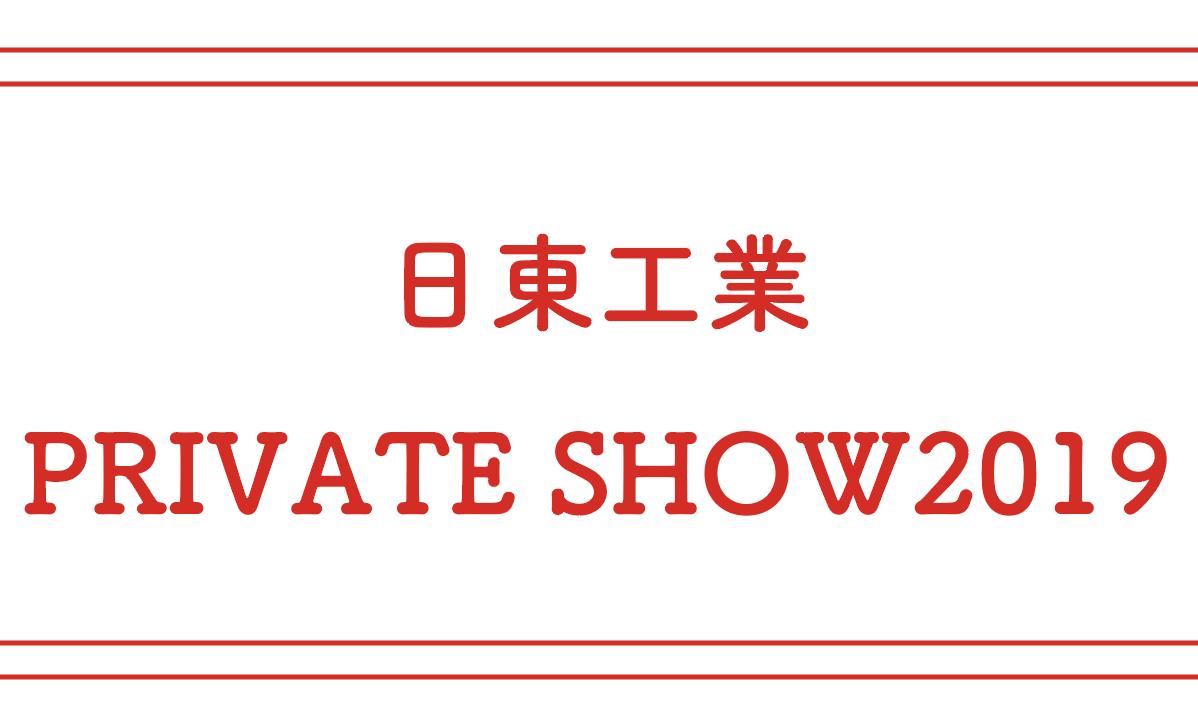 【日東工業】 福岡と大阪で内覧会 「プライベートショー2019」の画像