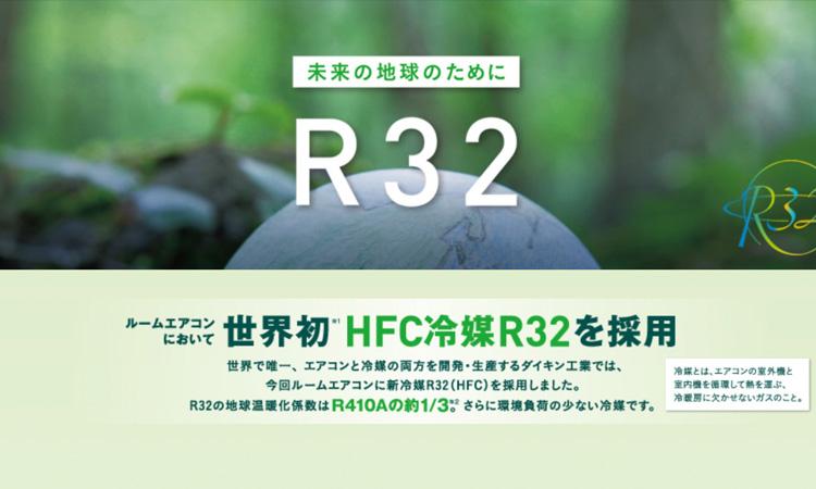 【ダイキン工業】低温暖化冷媒を用いた空調機の特許権不行使を宣言の画像