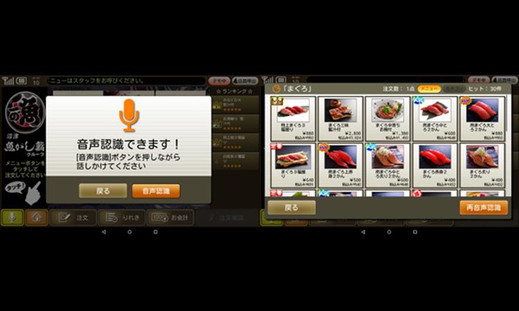【東芝テック】飲食店向けセルフオーダー端末用の音声認識の実証実験を開始の画像