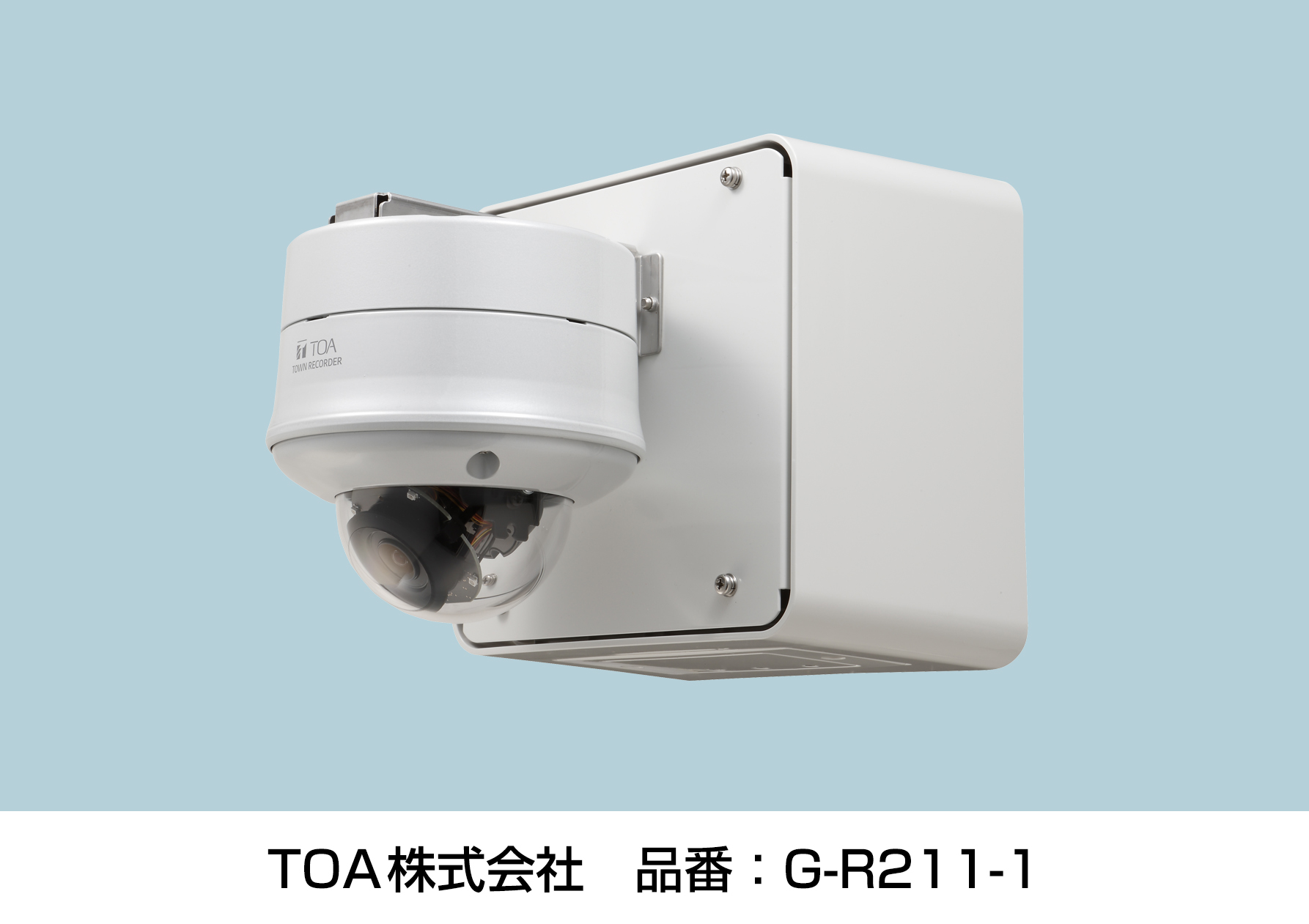 【TOA】街の防犯・安全管理を、遠隔通知機能で安定運用  屋外ドームカメラ一体型レコーダー『タウンレコーダー』シリーズ、新機種を発売の画像