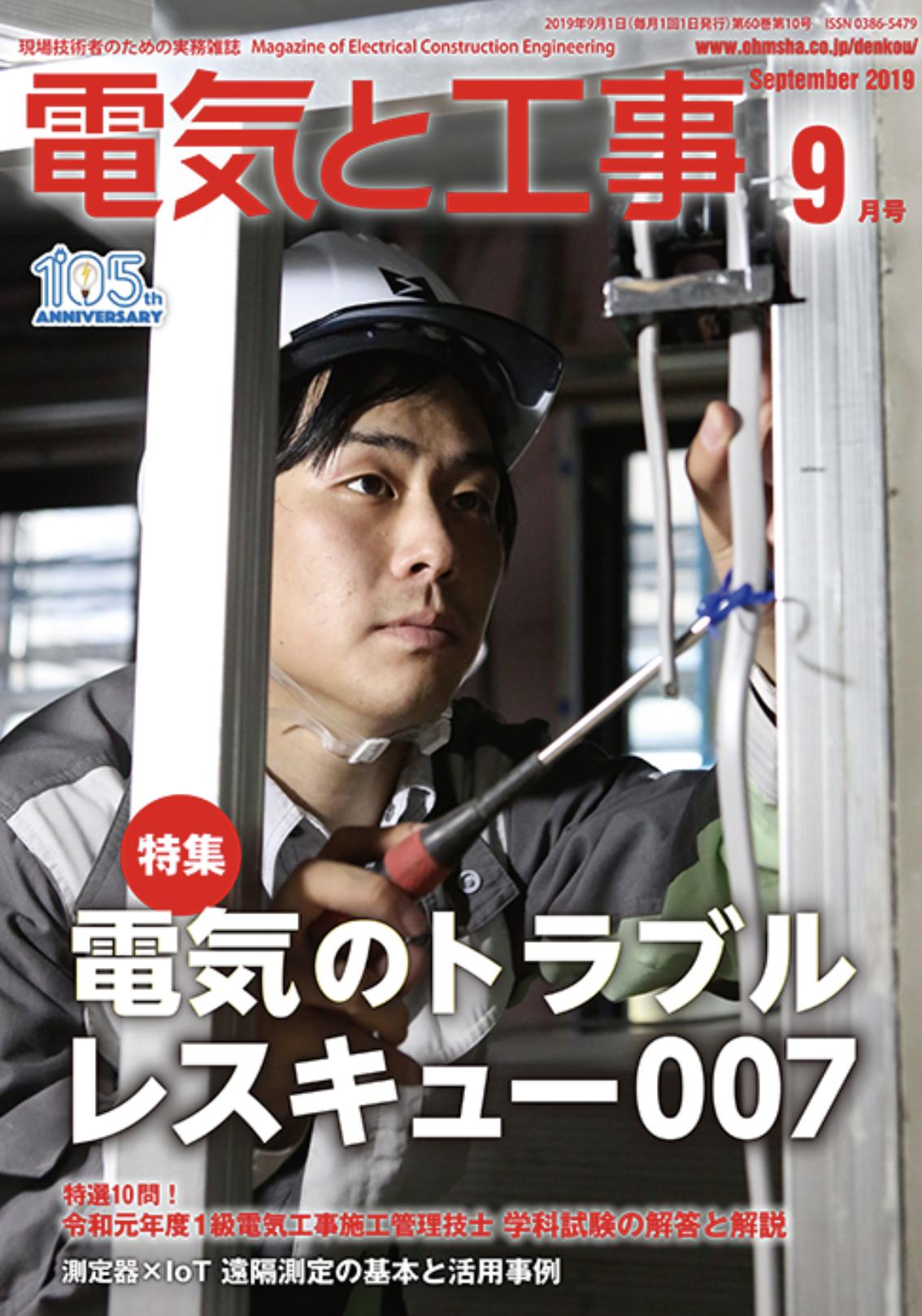 【新刊トピックス 2019年8月】電気と工事 2019年9月号 (第60巻第10号通巻791号)の画像