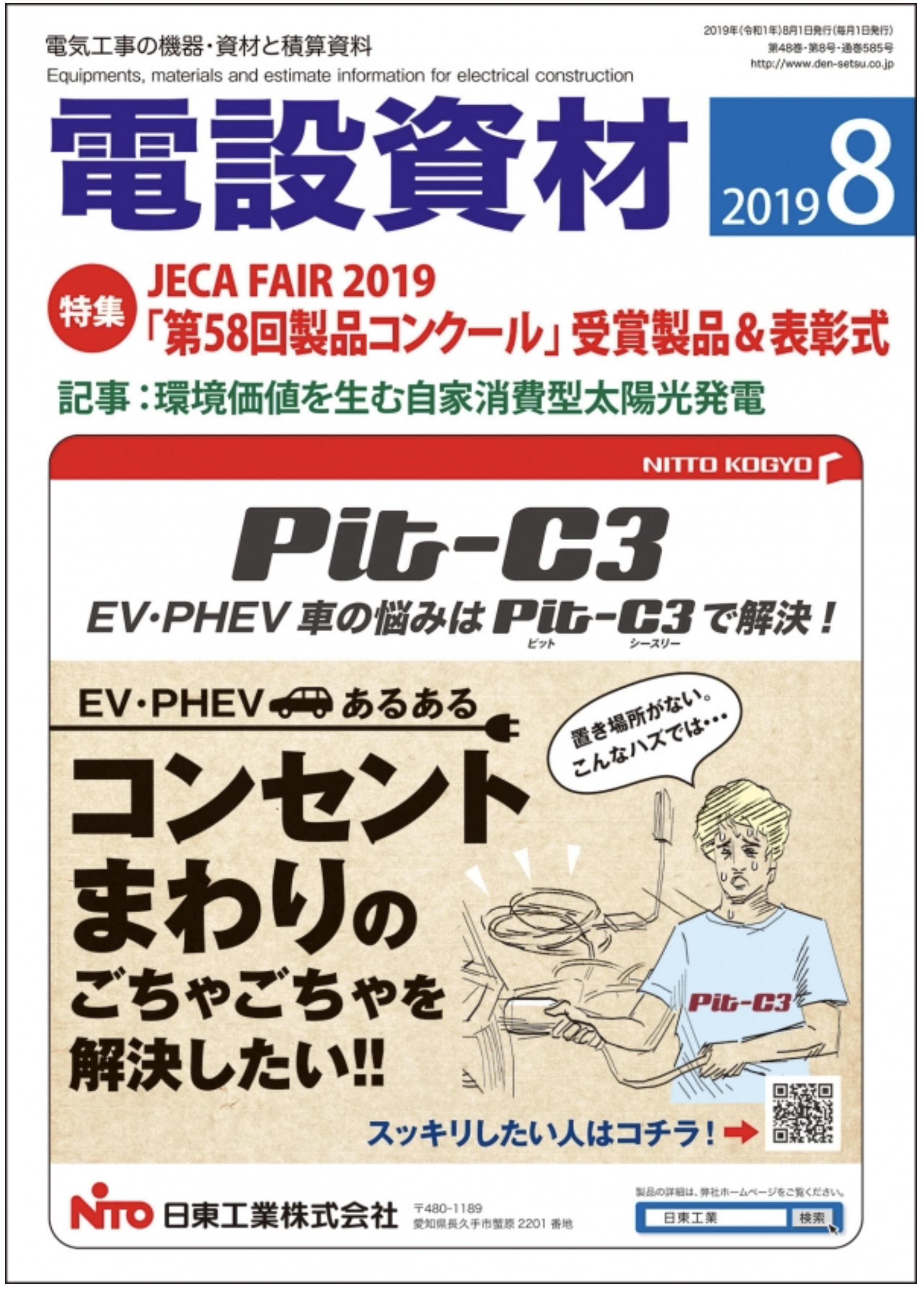 【新刊トピックス 2019年8月】月刊電設資材 2019年8月号の画像
