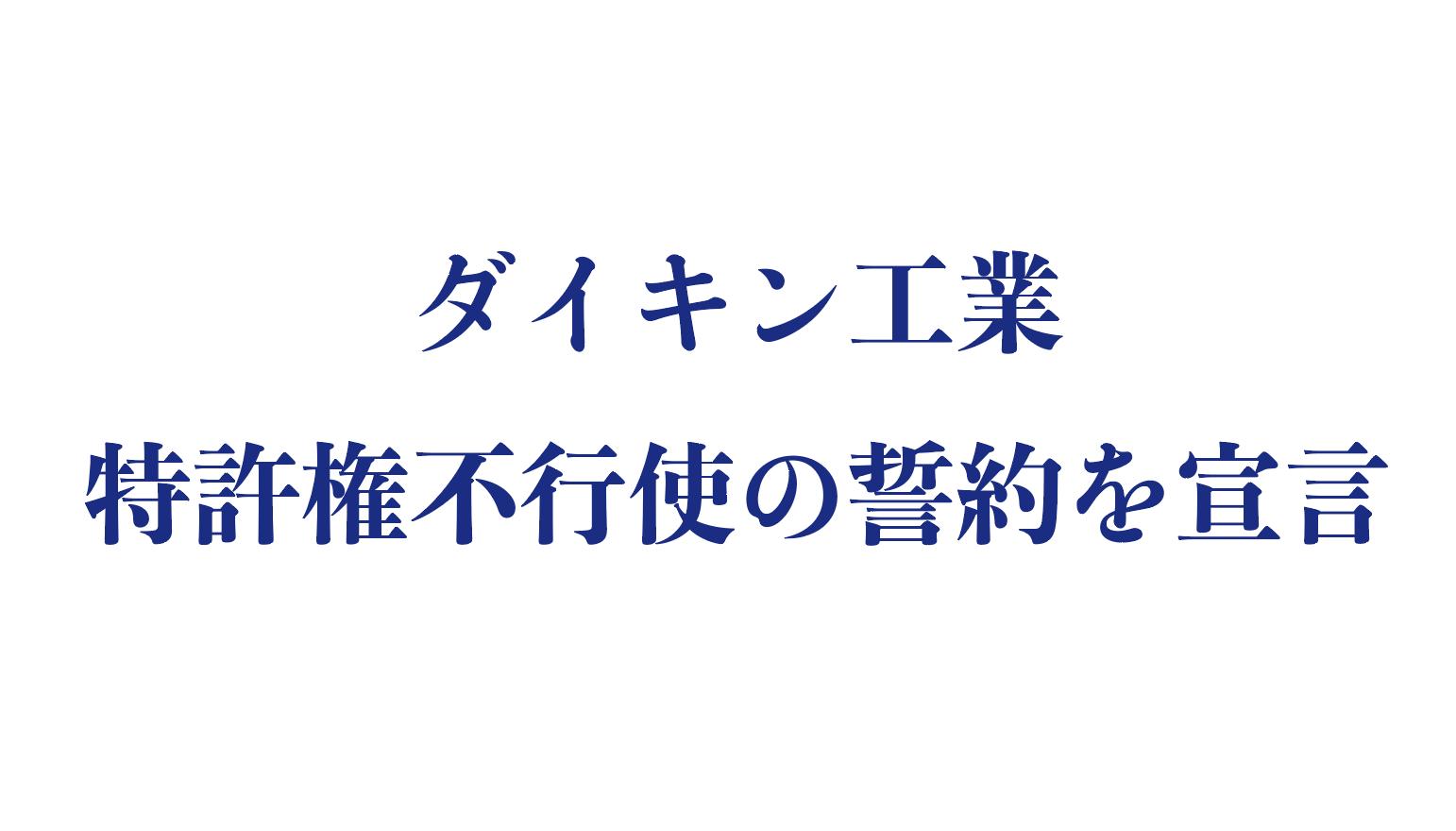 【ダイキン工業】HFC―32単体冷媒を用いた空調機の製造・販売等に関し 特許権不行使の誓約を宣言の画像