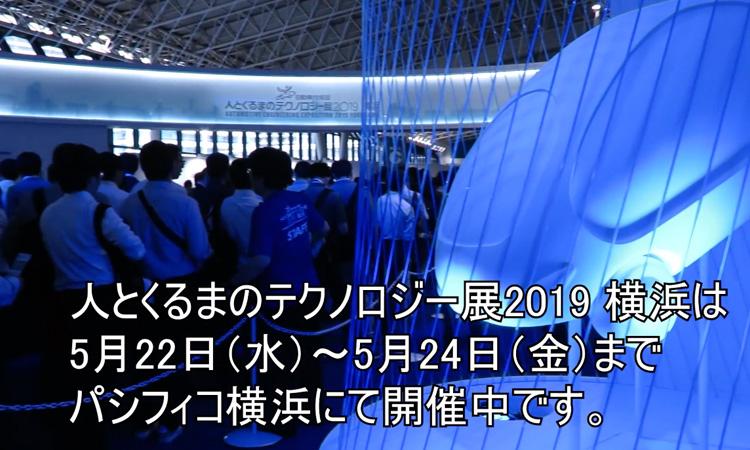 【三協インターナショナル】人とくるまのテクノロジー展にセンサを出展の画像