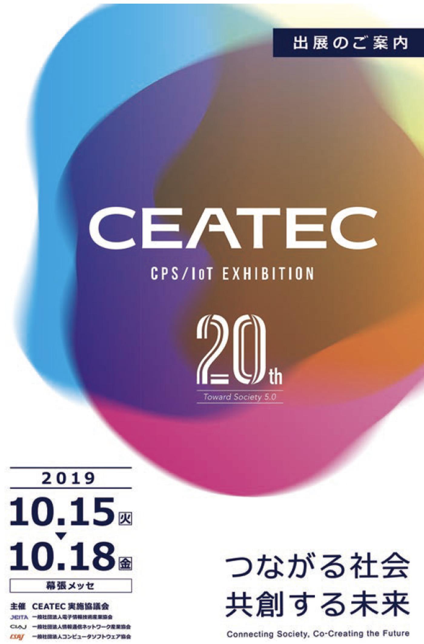 「Society 5.0」実現目指す産業・業種の革新技術が集結 『CEATEC JAPAN 2019』 の画像