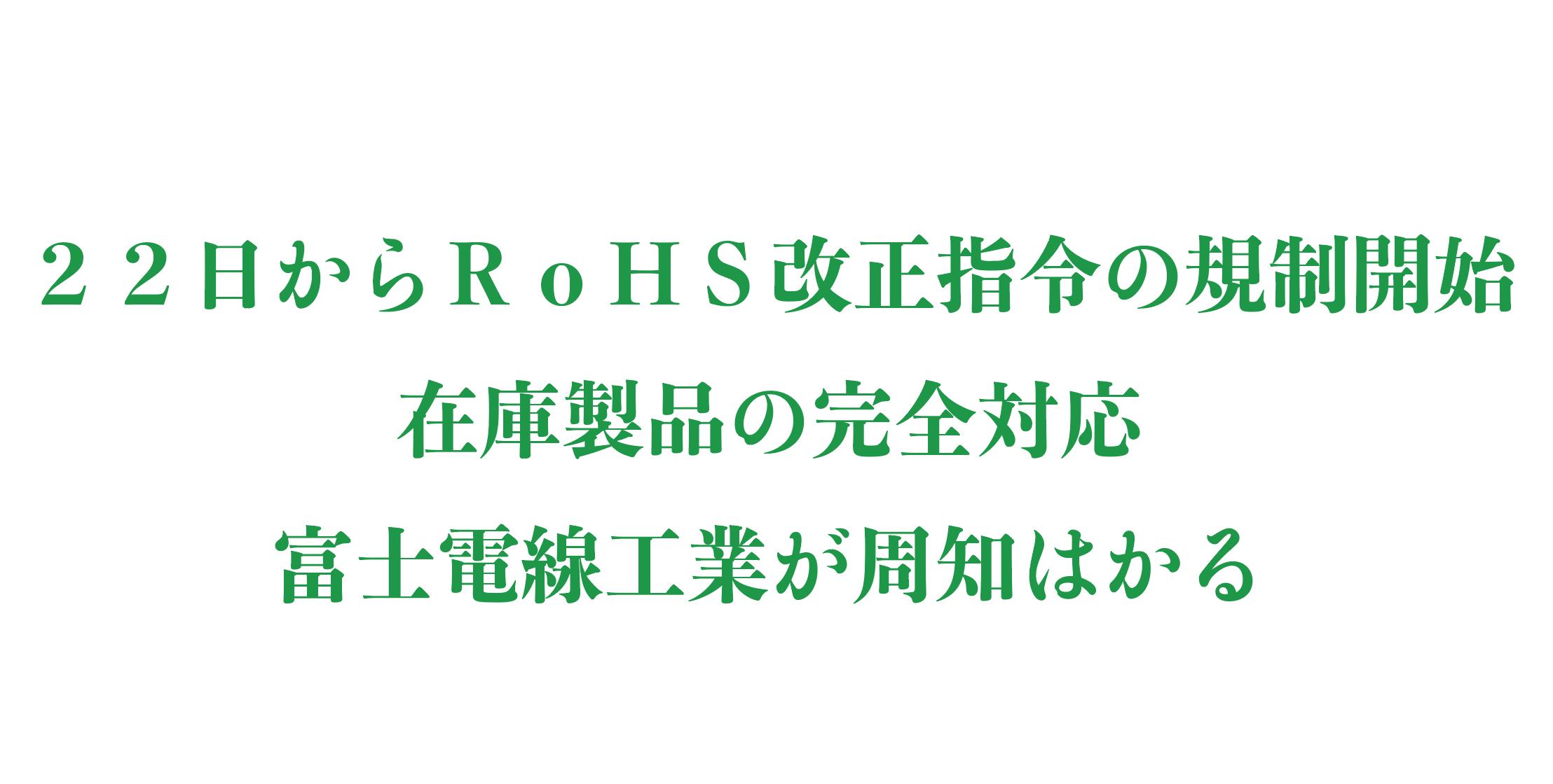富士電線工業が周知 在庫製品の完全対応の画像