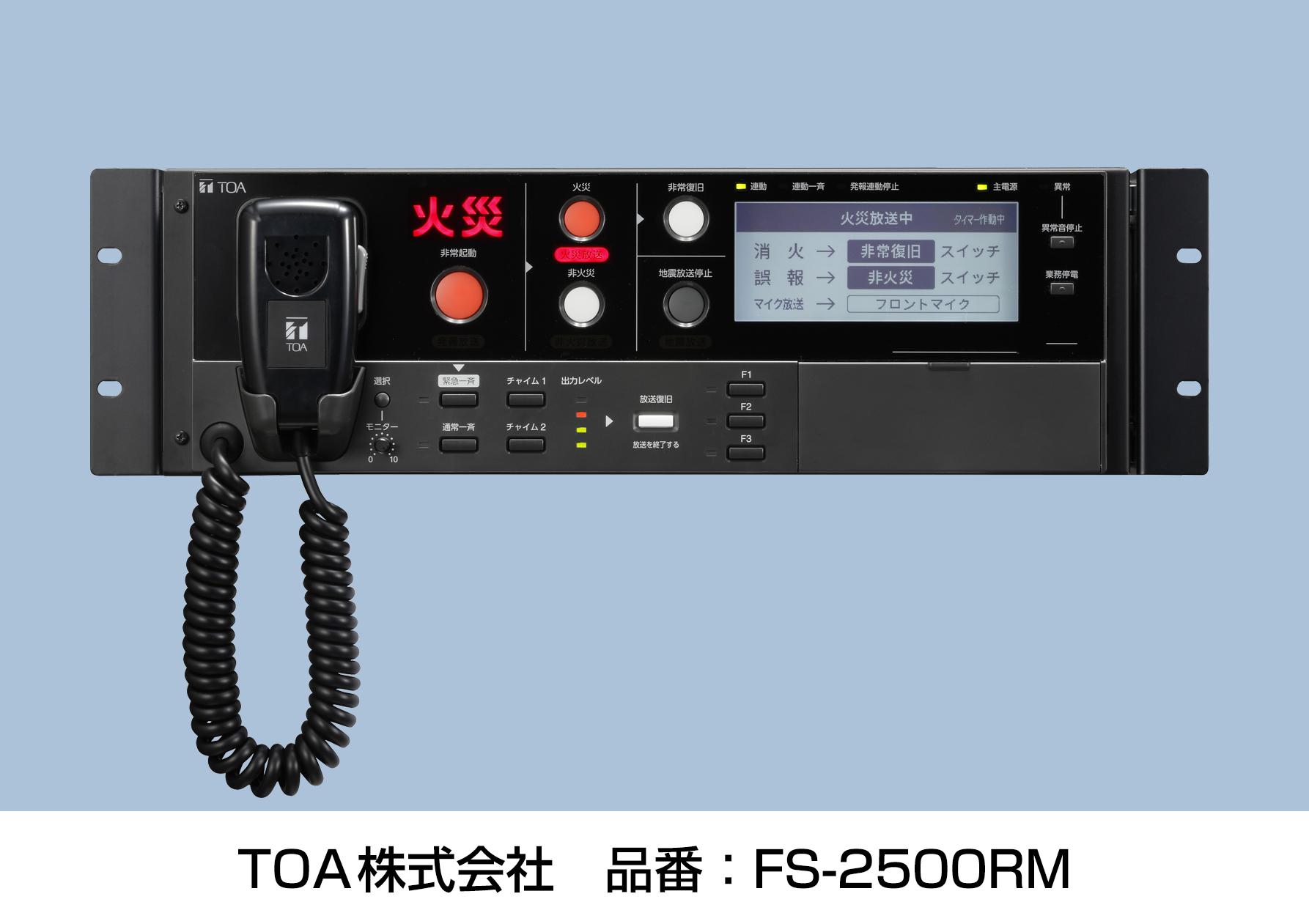 【TOA】業界最小クラスの省スペース化と大規模システムへの対応を実現した、ラック型非常用放送設備『FS-2500』新機種を発売の画像