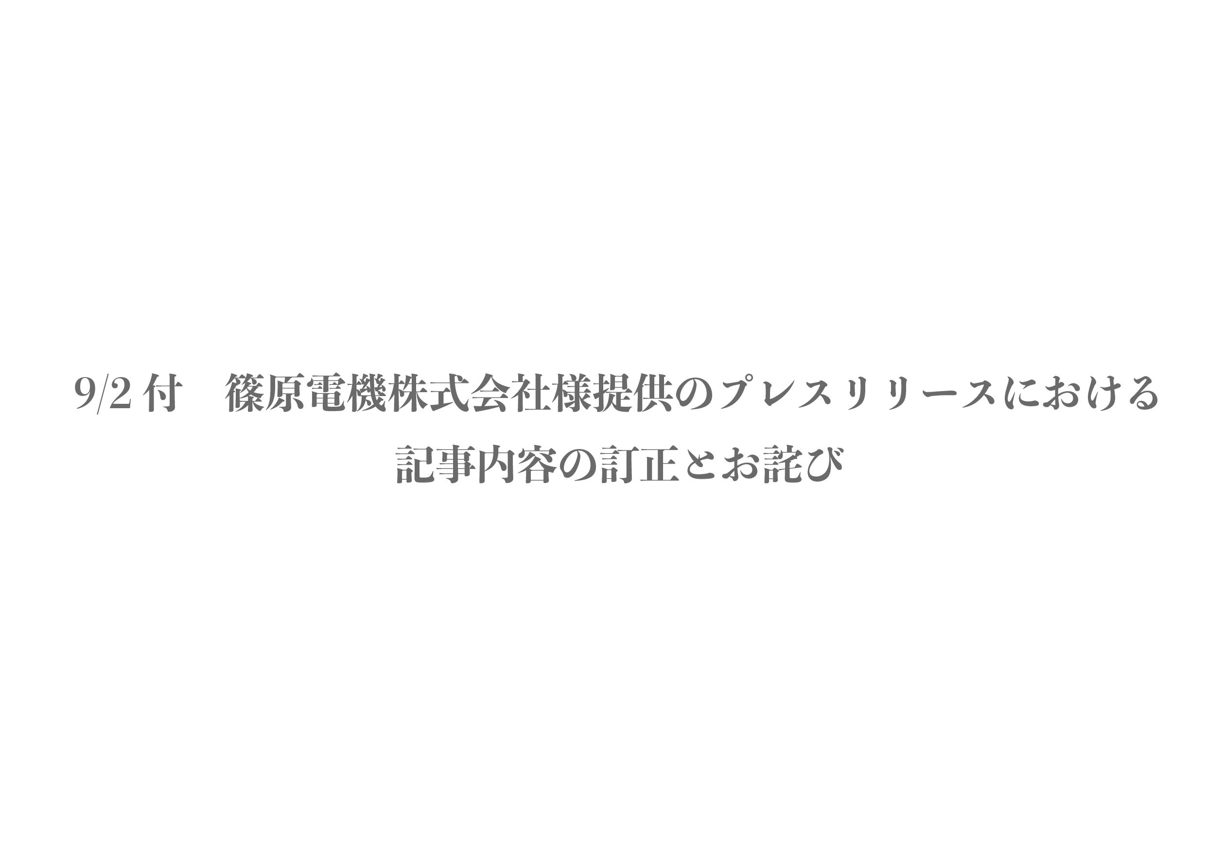 9/2付 篠原電機株式会社様提供のプレスリリースにおける 記事内容の訂正とお詫びの画像