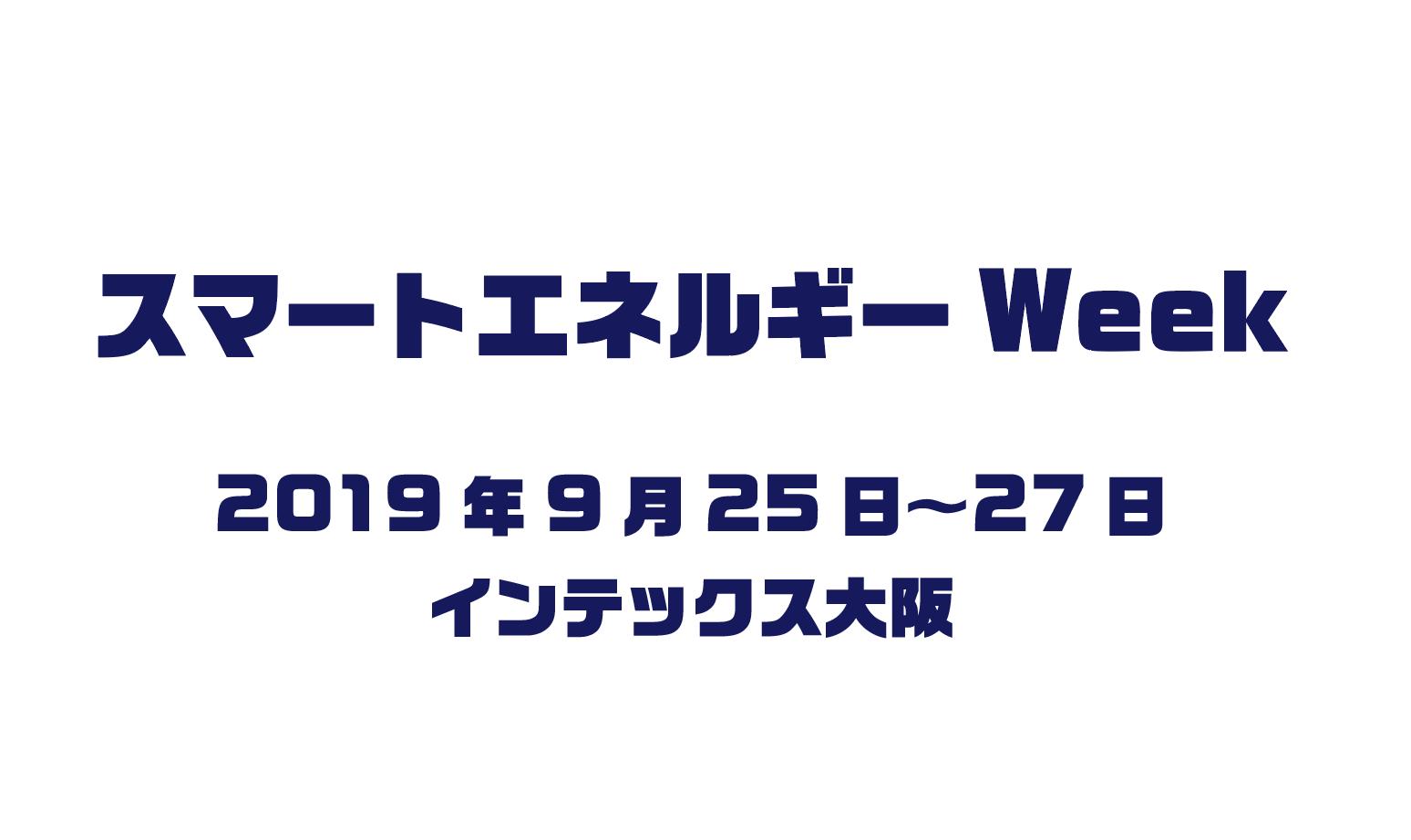 『スマートエネルギーWeek』 2019年9月25日(水)〜27日(金)までインテックス大阪で開催の画像