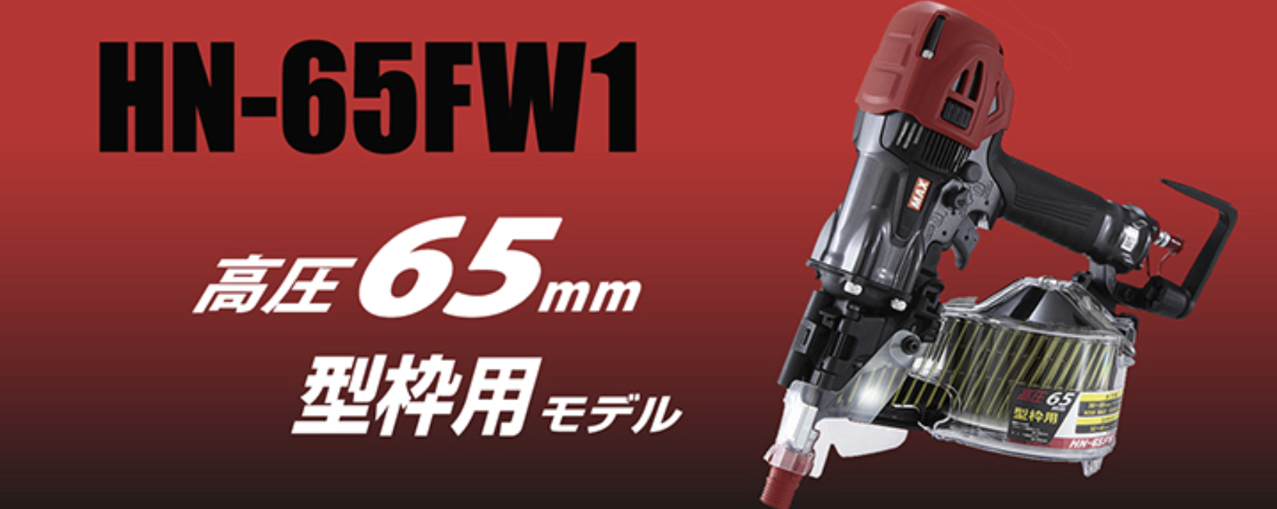 【マックス】思い通りに浮かせる!釘打機『HN-65FW1』の画像