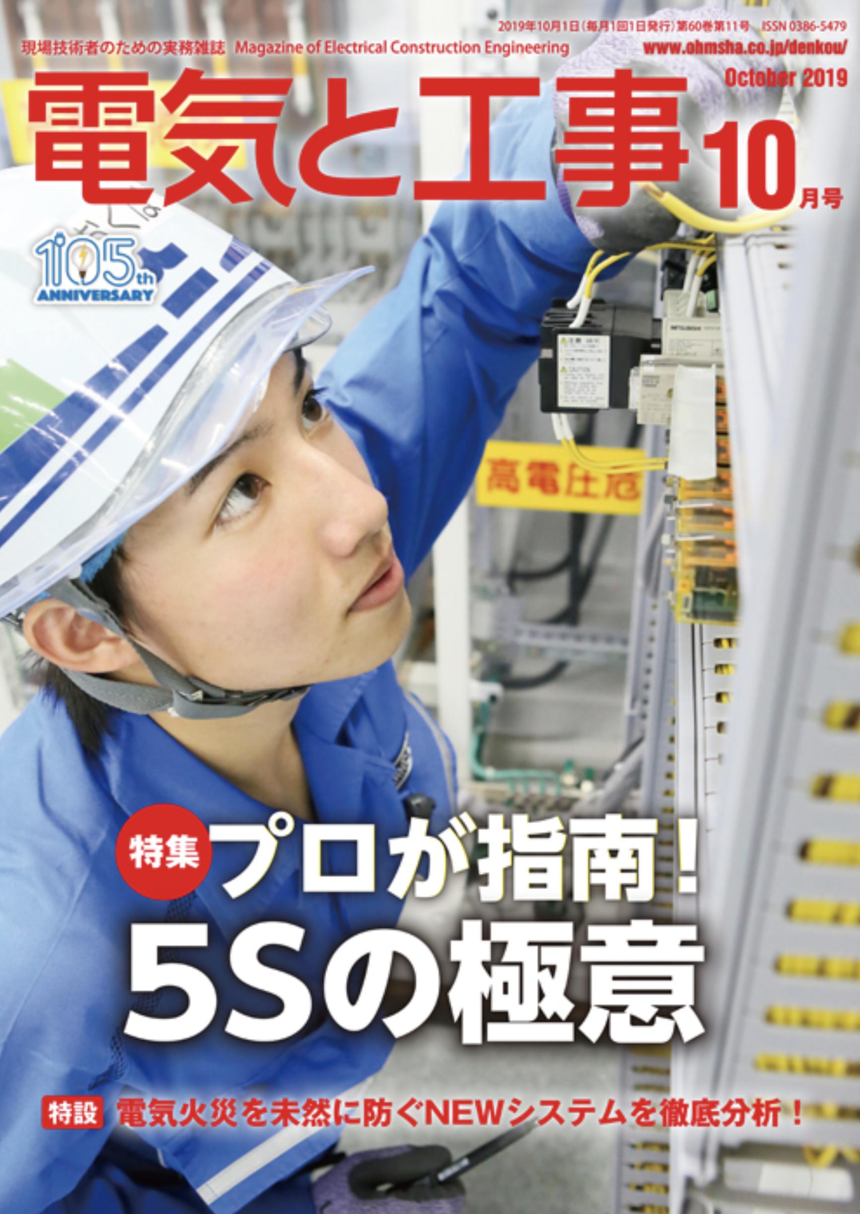 【新刊トピックス 2019年9月】電気と工事 2019年10月号 (第60巻第11号通巻792号)の画像