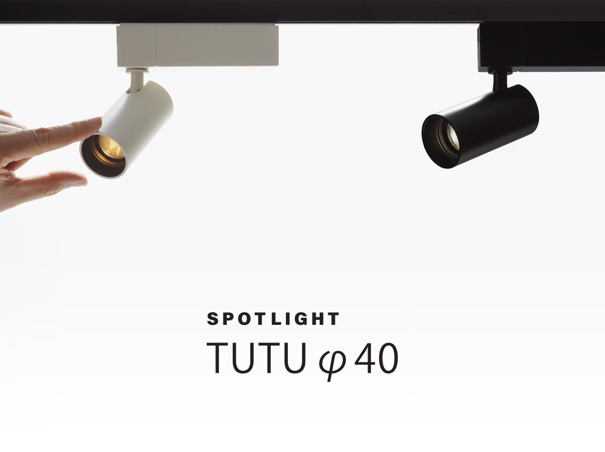 【ウシオライティング】コンパクトとハイパワーを両立させた ミニマムなスポットライト『TUTUφ40』の画像