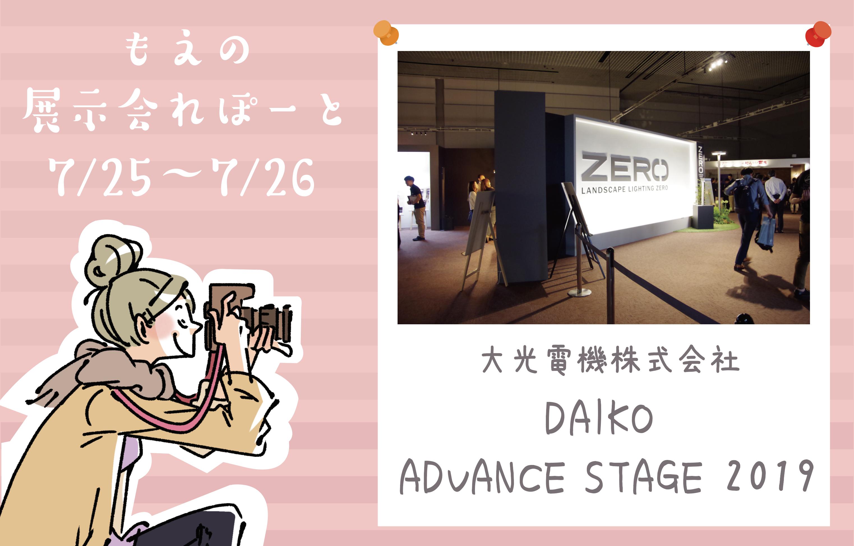 もえの展示会れぽーと【24】【大光電機】『DAIKO ADVANCE STAGE 2019』の画像