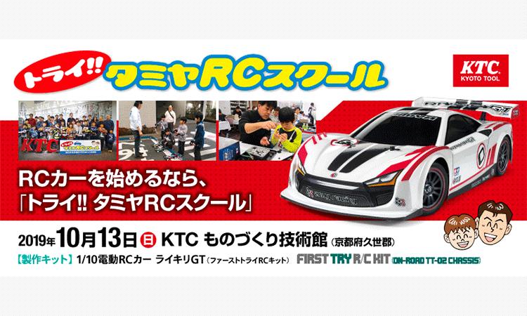 【京都機械工具株式会社】「親子で楽しもう!!ラジオコントロールカーの組立教室」の画像