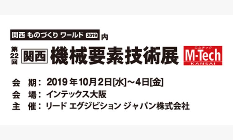 【株式会社日惠製作所】「第22回 機械要素技術展」出展のお知らせの画像