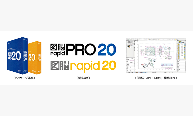 【株式会社フォトロン】国産2次元CADソフトウェア図脳RAPIDPRO20・図脳RAPID20新発売の画像
