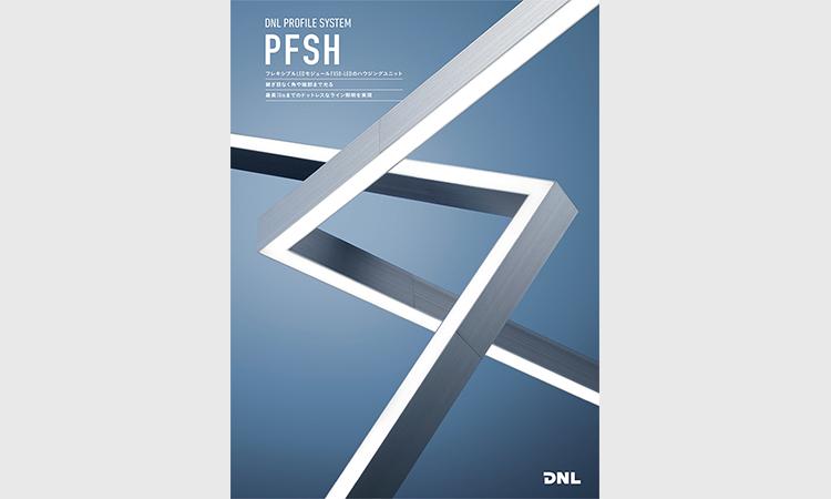 【DNライティング株式会社】ドットレスなLEDライン照明 DNL PROFILE SYSTEMのコーナー対応タイプを発売の画像