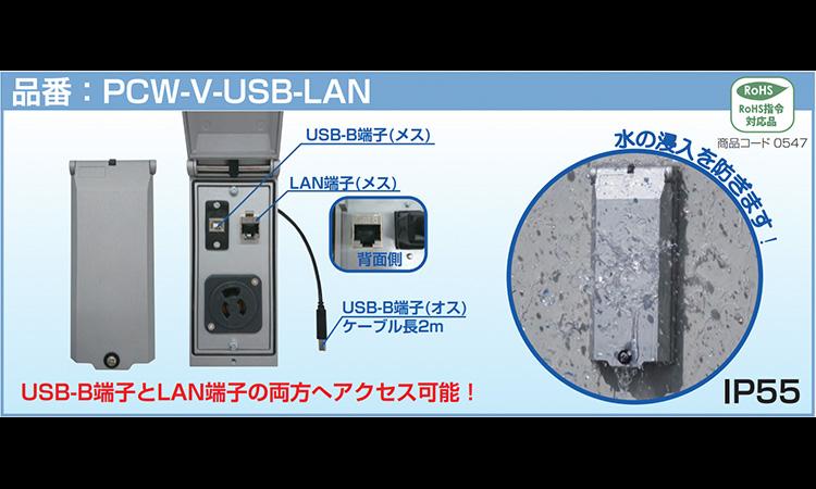 【篠原電機】防水、防塵コネクタにPC-USBとLAN接続端子を追加の画像