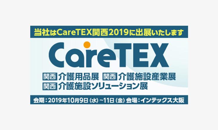 【アイホン株式会社】「CareTEX関西2019(ケアテックス関西)」に出展いたします。の画像