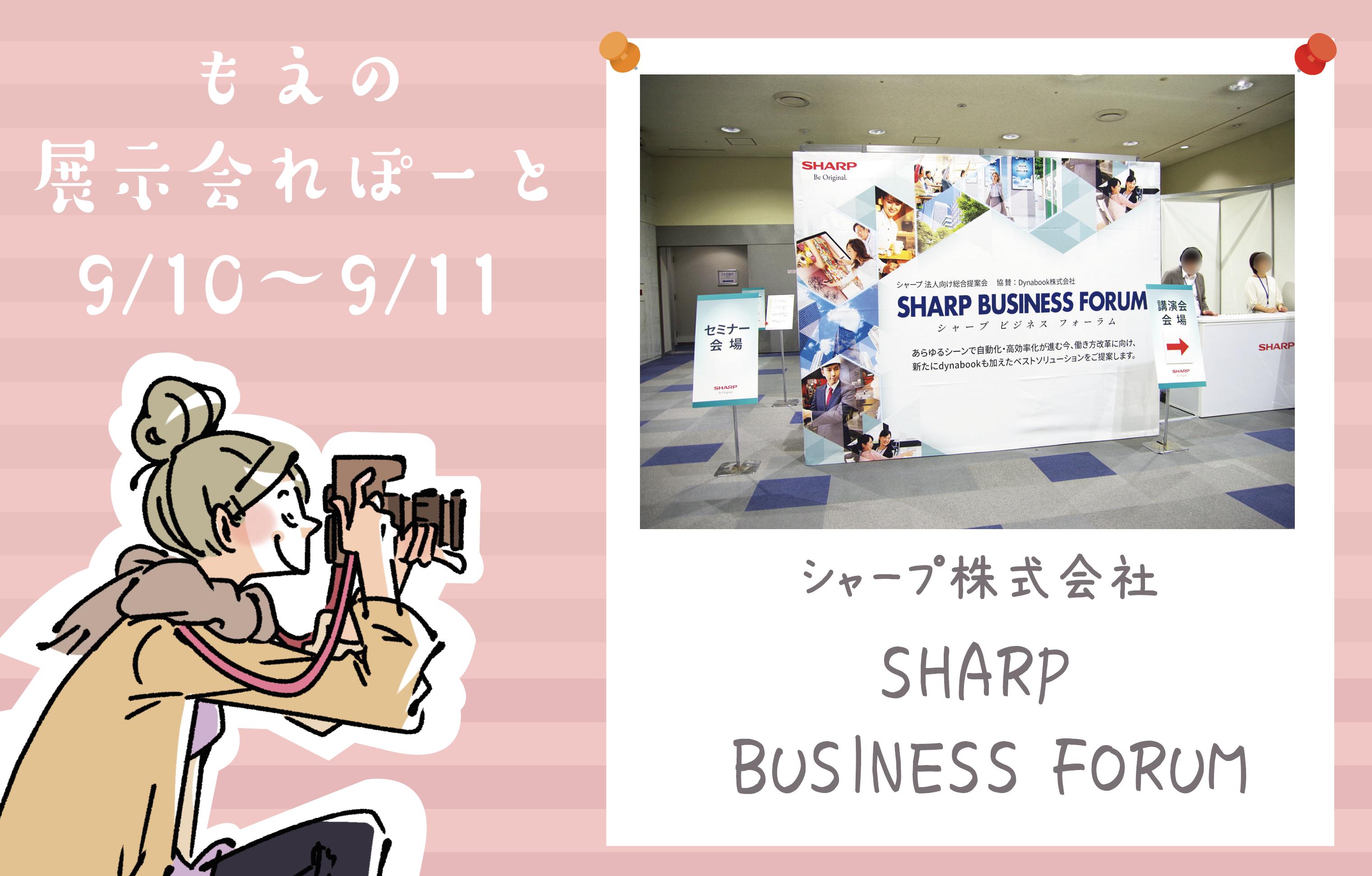 もえの展示会れぽーと【25】 「シャープビジネスフォーラム」に行ってきました!の画像