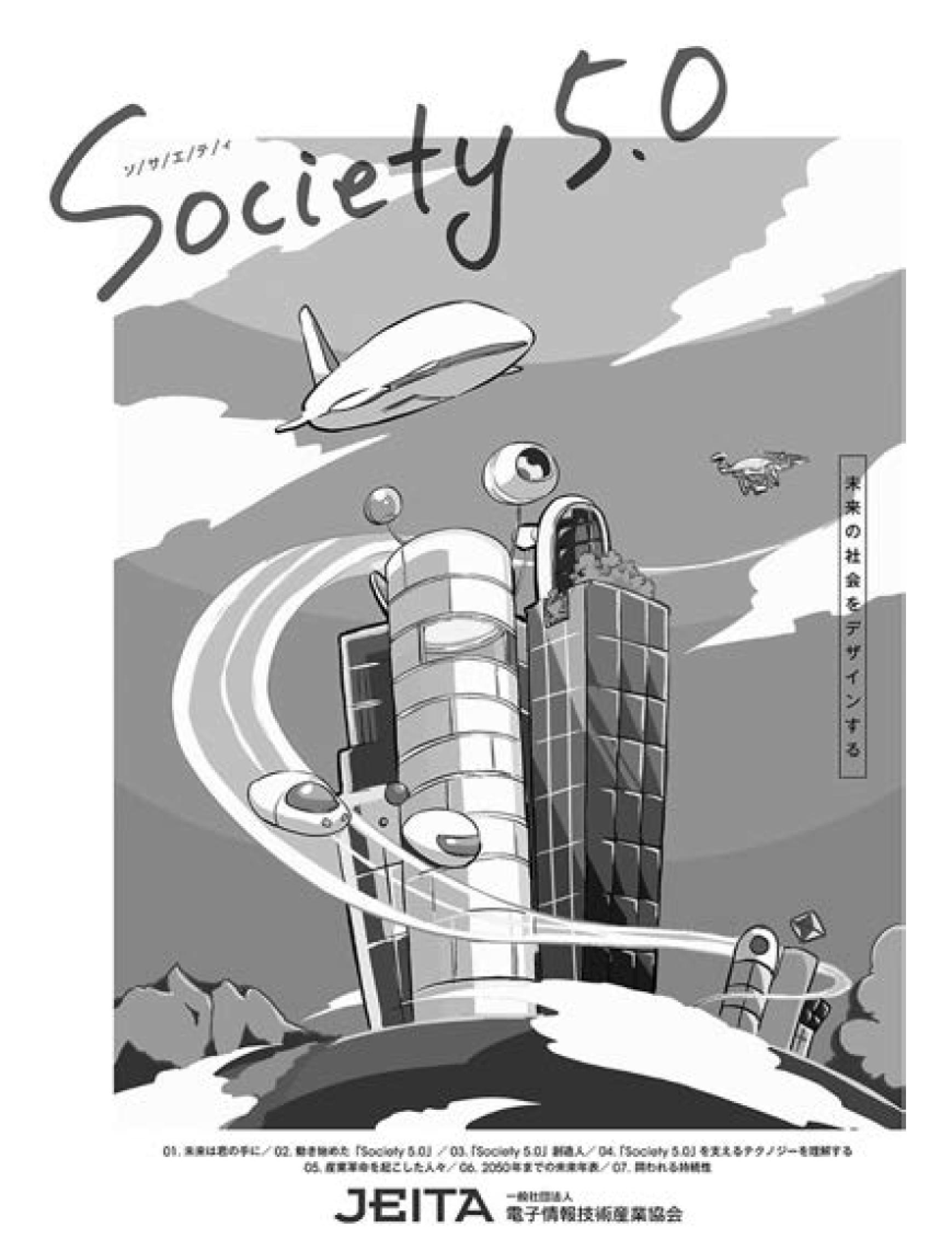 電子情報技術産業協会発行 「Society5.0-未来の社会をデザインする-」の画像