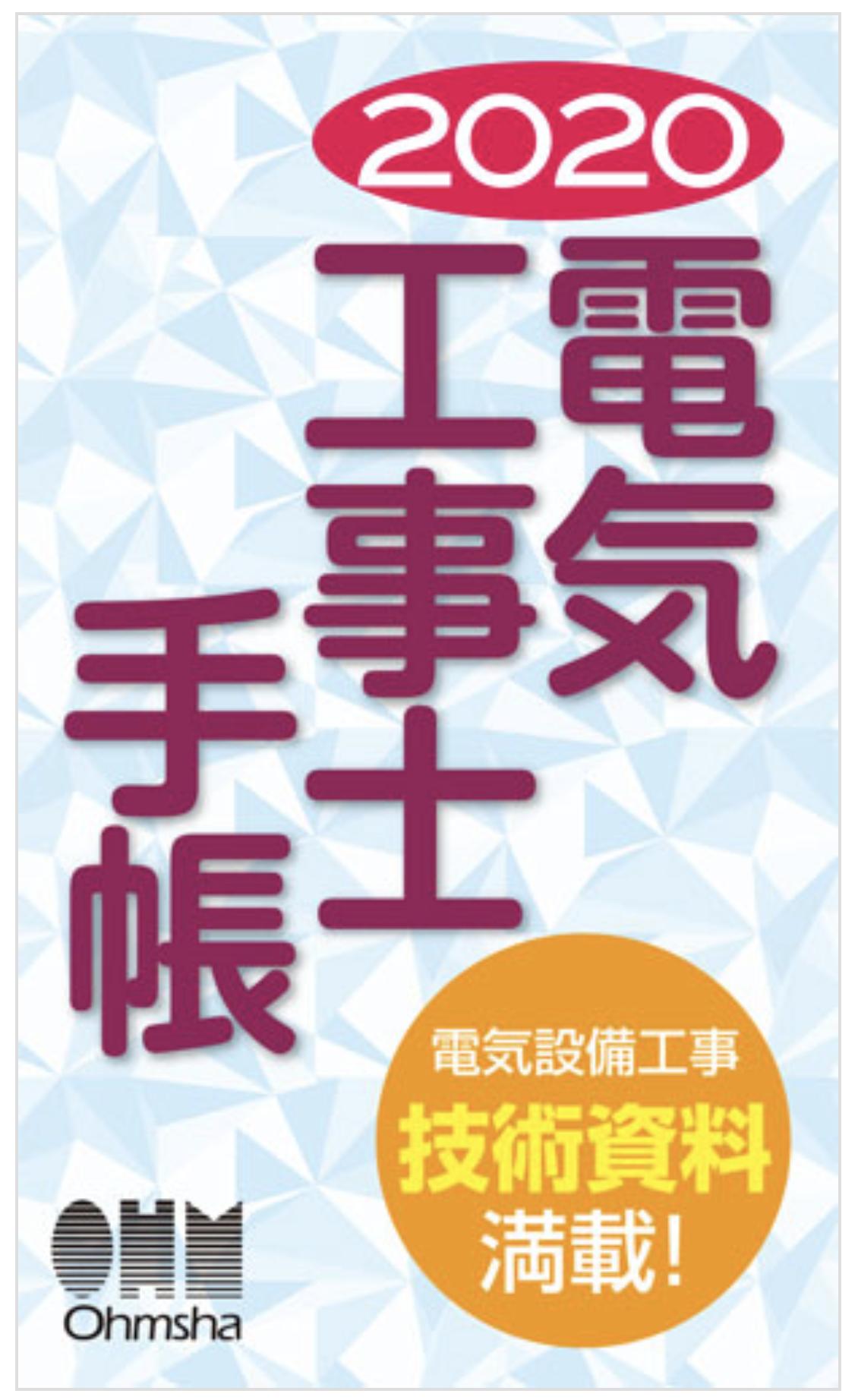 【新刊トピックス 2019年10月】2020年版 電気工事士手帳の画像