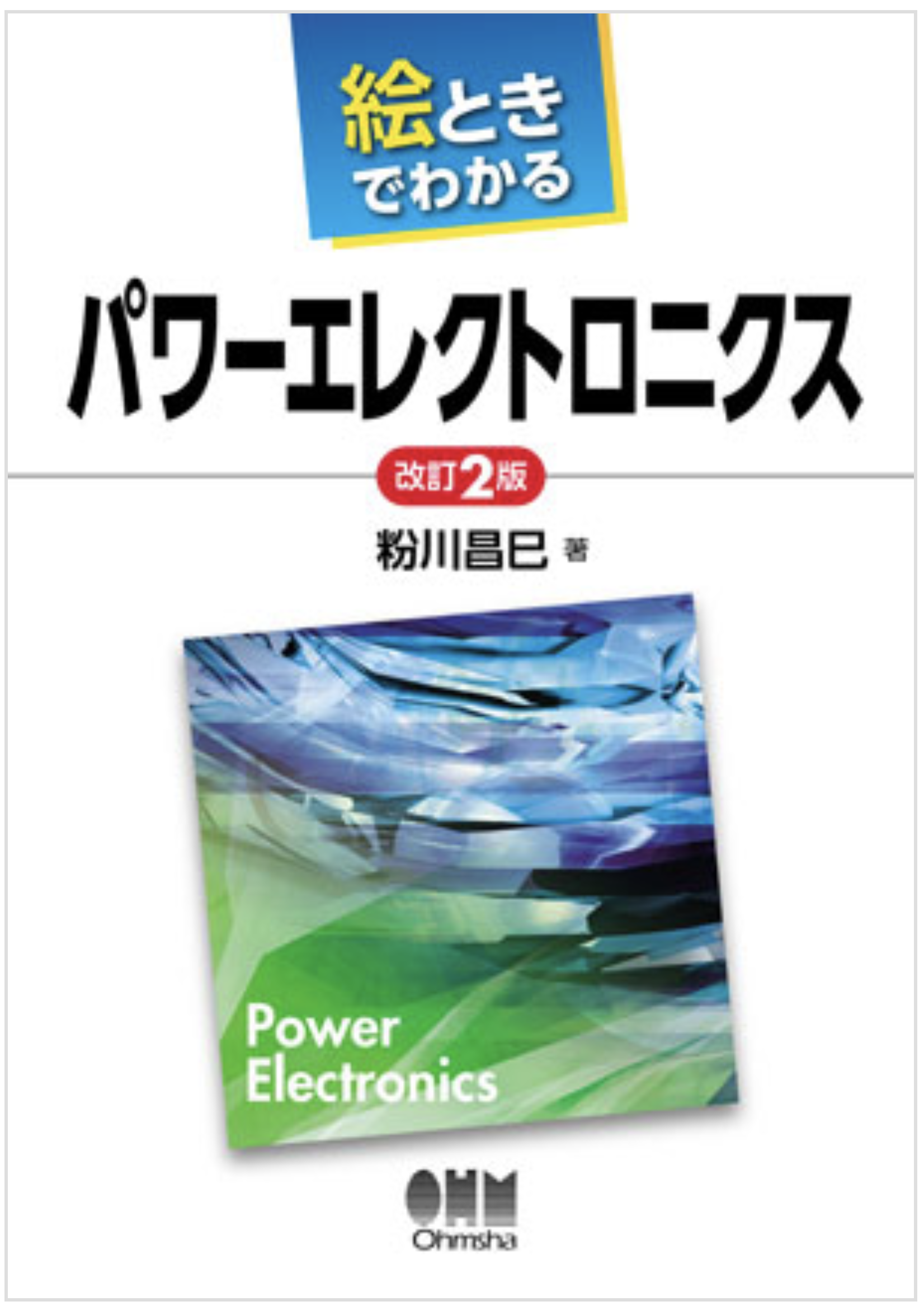 【新刊トピックス】絵ときでわかる パワーエレクトロニクス(改訂2版)の画像