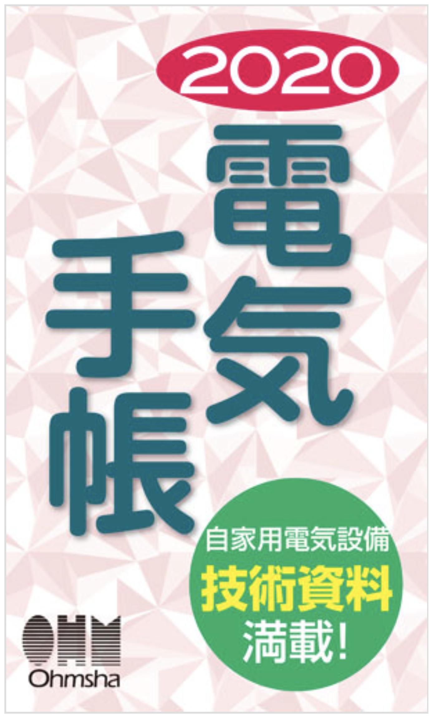 【新刊トピックス 2019年10月】2020年版 電気手帳の画像