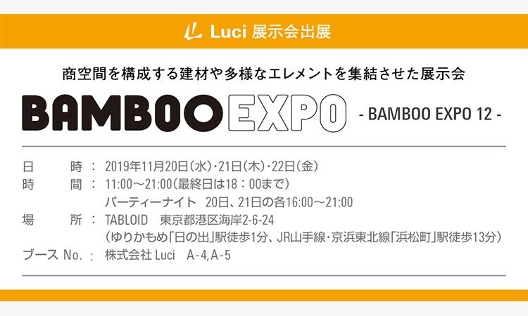 【株式会社Luci】展示会出展のお知らせ:BAMBOO EXPO12の画像