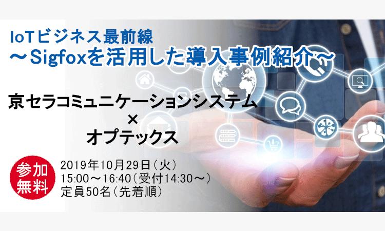 【オプテックス株式会社】大阪初開催! オプテックスIoTセミナーのお知らせの画像