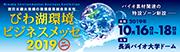びわ湖環境ビジネスメッセ2019 10月16日(水)〜18日(金)長浜バイオ大学ドームで開催の画像