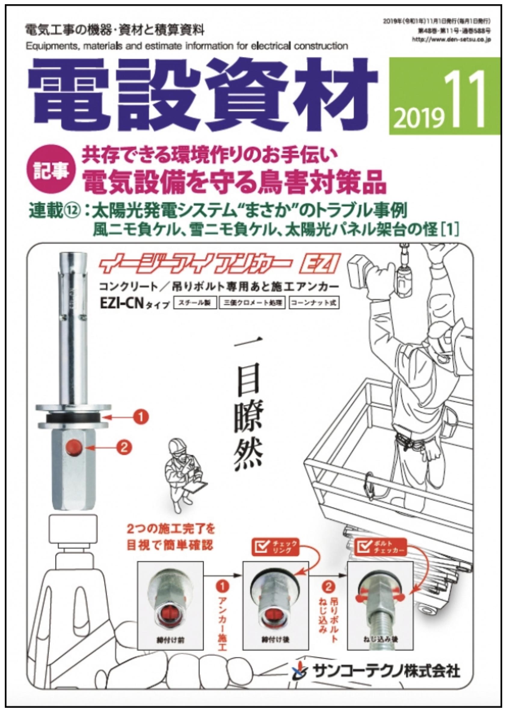 【新刊トピックス 2019年11月】月刊電設資材 2019年11月号の画像