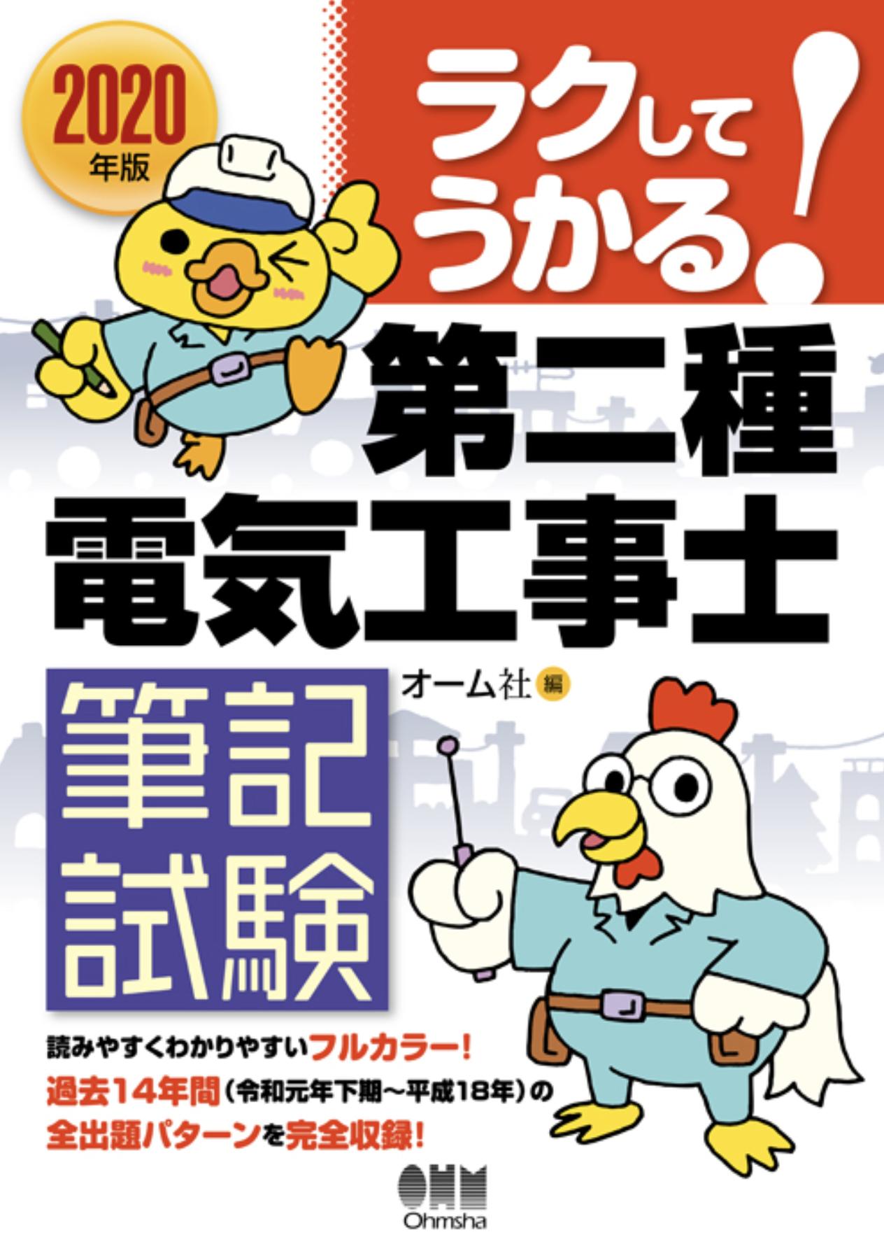 【新刊トピックス 2019年11月】ラクしてうかる!第二種電気工事士 筆記試験(2020年版)の画像