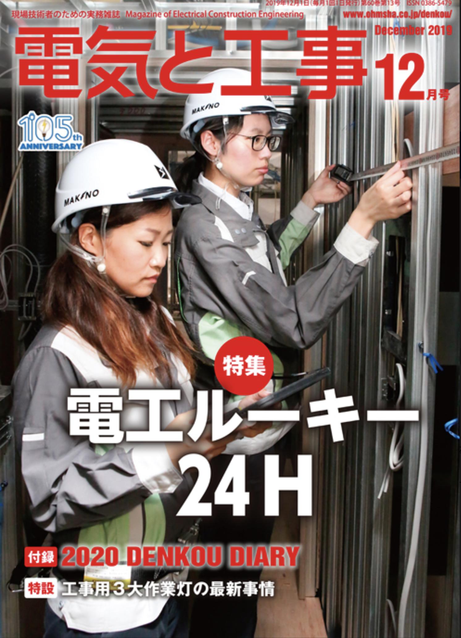 【新刊トピックス 2019年11月】電気と工事 2019年12月号 (第60巻第13号通巻794号)の画像