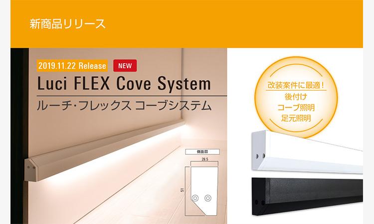 【株式会社Luci】商品リリース:ルーチ・フレックスコーブシステムの画像