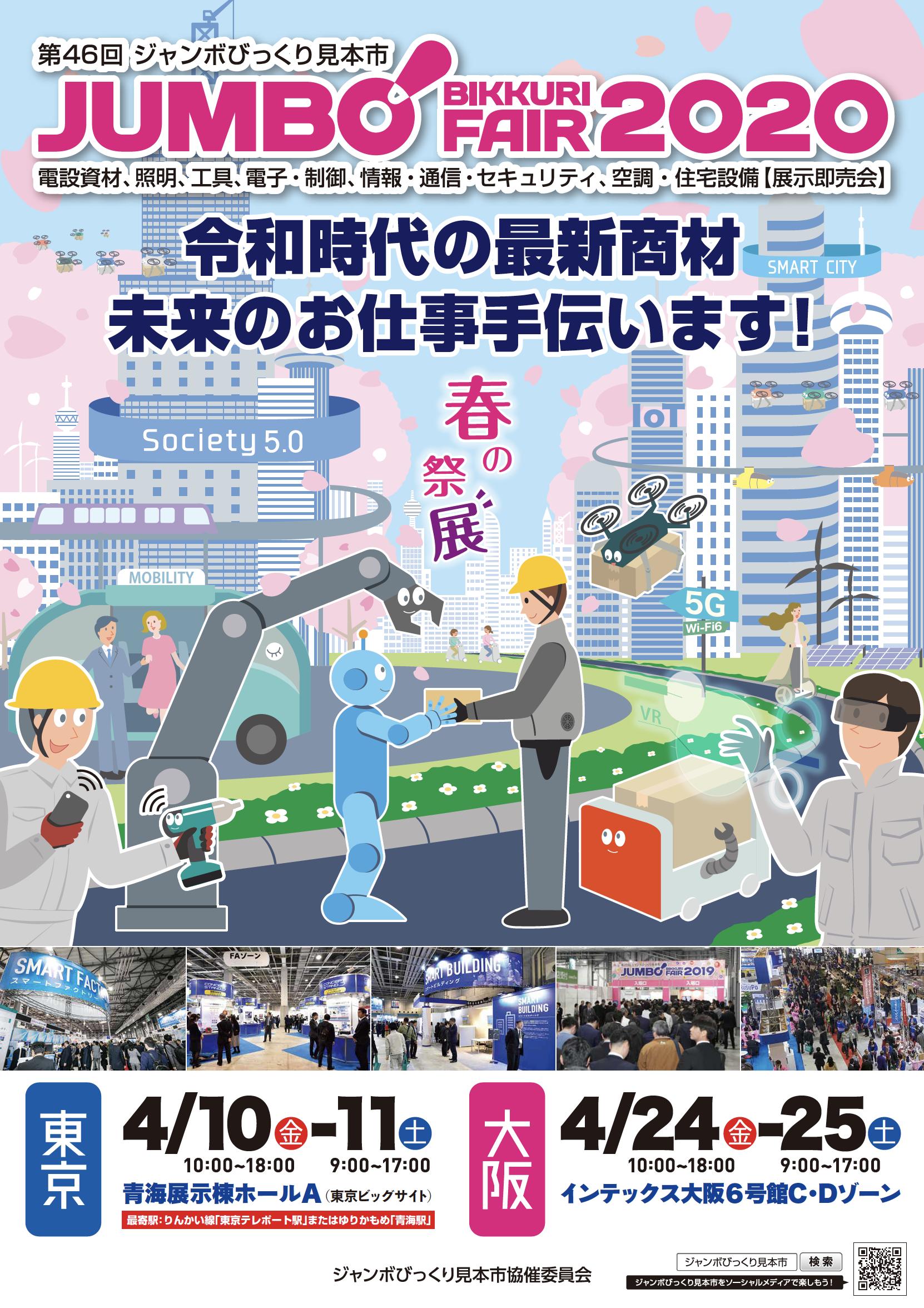 【第46回 ジャンボびっくり見本市】テーマとポスターデザインが決定!!の画像