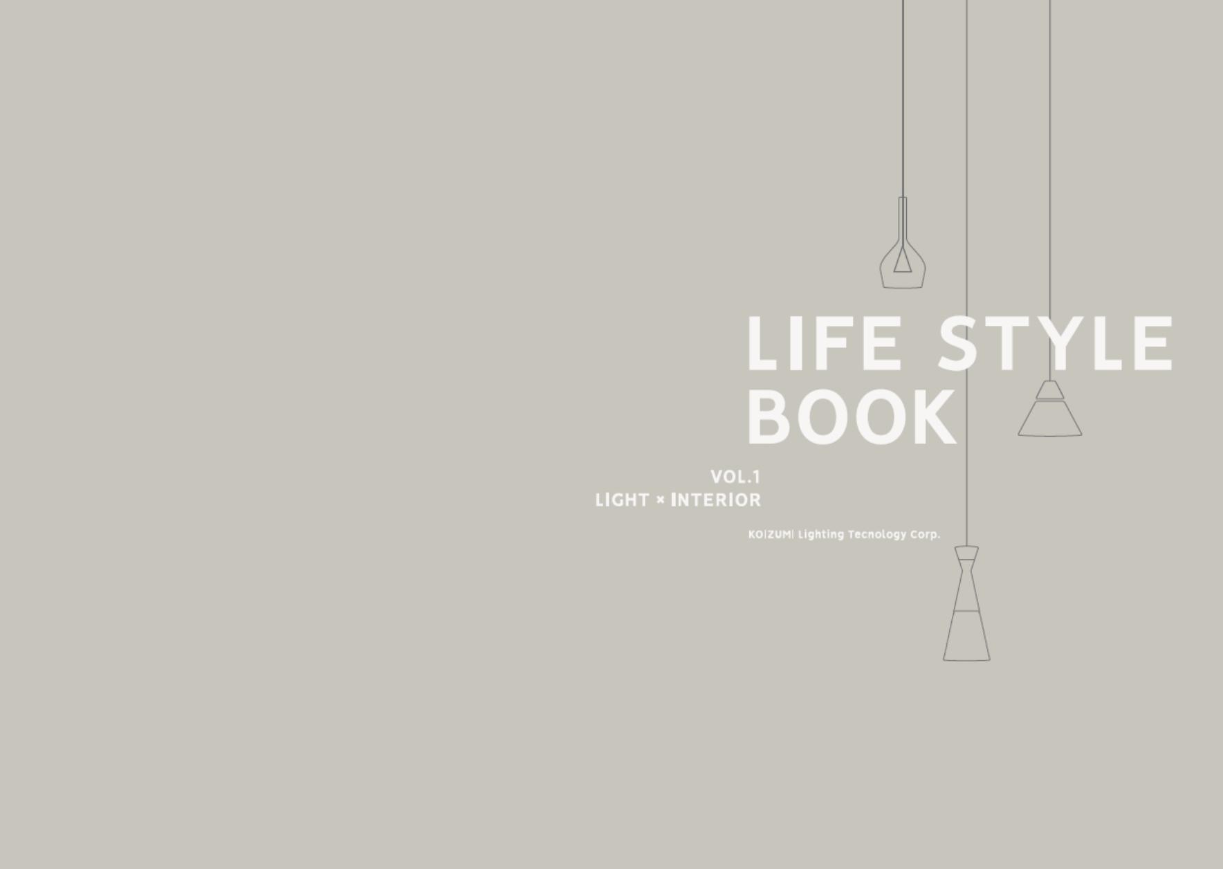 【コイズミ照明】「LIFE STYLE BOOK vol.1」発刊の画像
