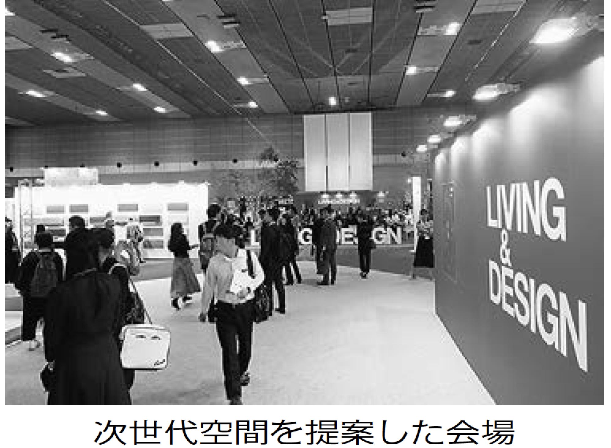 『LIVING & DESIGN 2019  ―住まいと暮らしのリノベーション― 』の画像