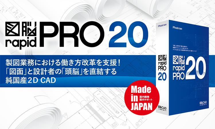 【株式会社フォトロン】純国産2D CAD『図脳RAPIDPRO20』の画像