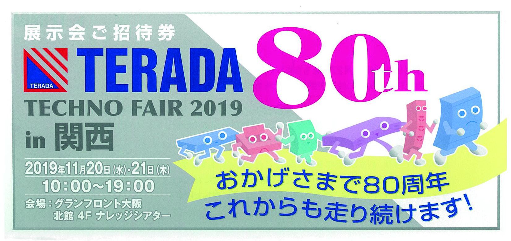 【TERADA】『TERADA TECHNO FAIR 2019 in 関西』2019年11月20日(水)、21日(木)、グランフロント大阪で開催の画像