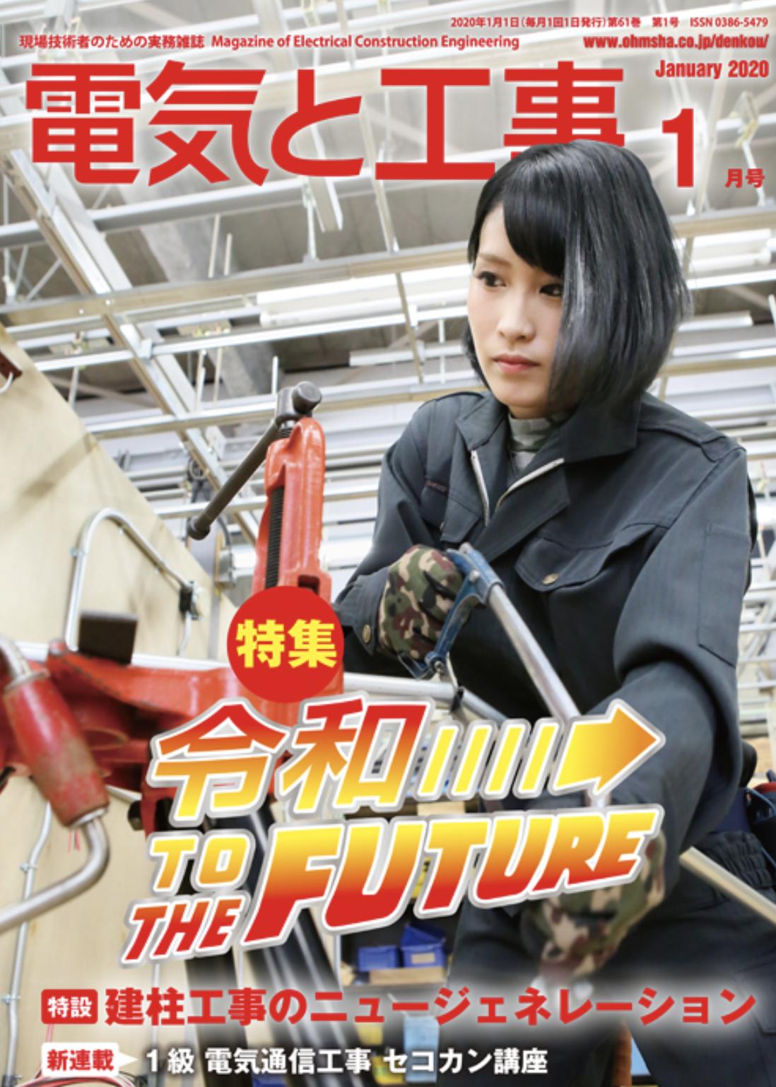 【新刊トピックス 2019年12月】電気と工事 2020年1月号 (第61巻第1号通巻795号)の画像