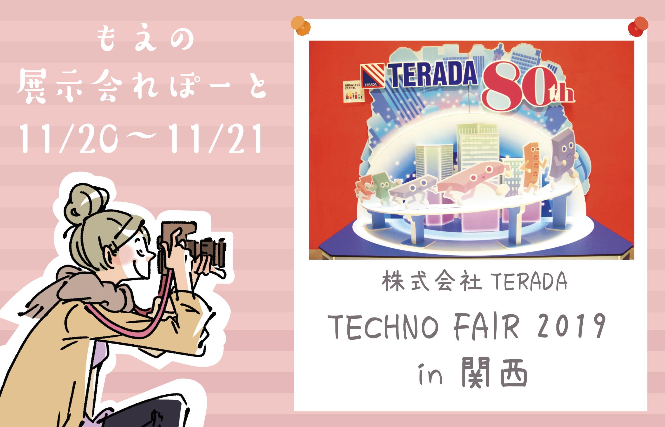もえの展示会れぽーと【30】 株式会社TERADA 「TECHNO FAIR 2019 in 関西」に行ってきました!の画像
